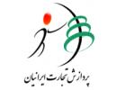 شرکت پردازش تجارت ایرانیان